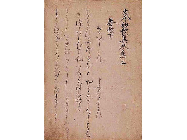 The second and forth collection of ancient and modern times 31-syllable Japanese poetry (Kameyamagiri) : Art