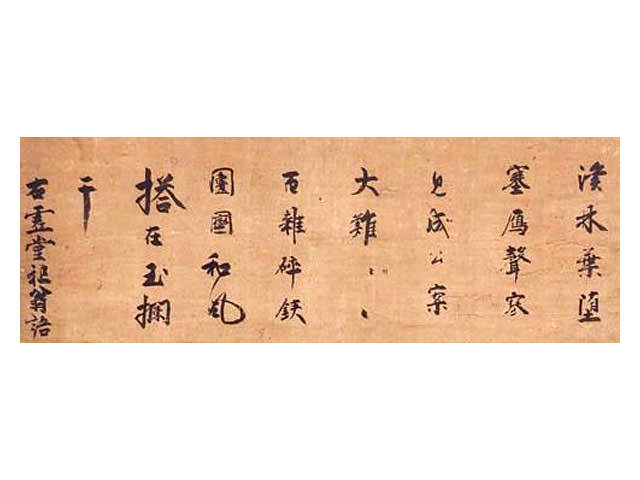 Daitokokushibokuseki(Kogarashi bokuseki) : Art