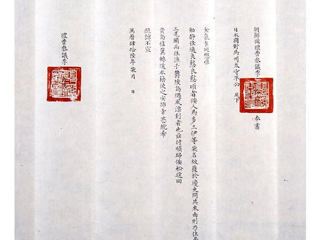 Tsushima Soke relevant materials : history