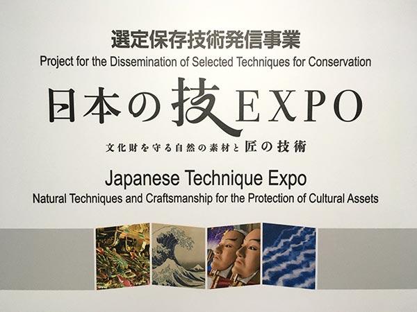 ユネスコ無形文化遺産「伝統建築工匠の技」パネル展示