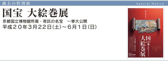 九州国立博物館 | 特別展『 国宝...