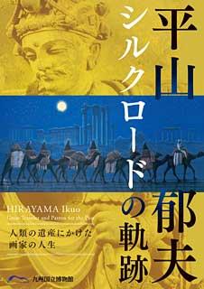 特別展『平山郁夫 シルクロードの軌跡 - 人類の遺産にかけた画家の人生 - 』