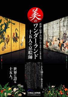 特別展『美のワンダーランド 十五人の京絵師』