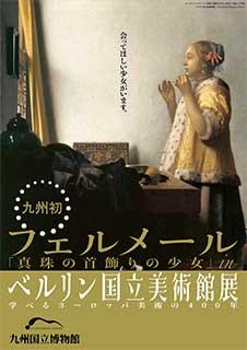 特別展「フェルメール『真珠の首飾りの少女』inベルリン国立美術館展」