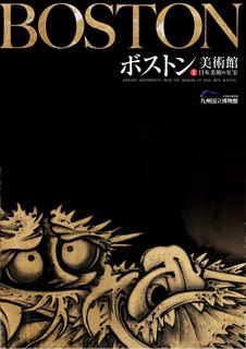 特別展「ボストン美術館 日本美術の至宝」