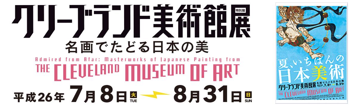 九州国立博物館 | 特別展『クリ...