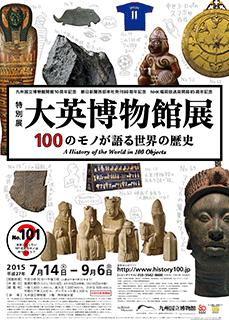 Special Exhibition