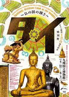 特別展「タイ〜仏の国の輝き〜」