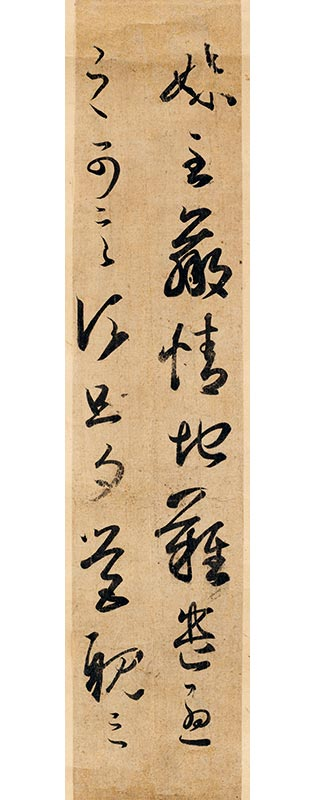 Transcription of Wang Xizhi's letter known as