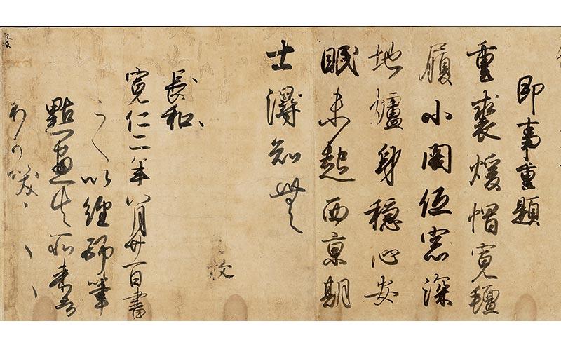 Poems of Bai Juyi, Kan'nin version