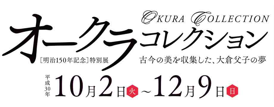 The Okura Collection