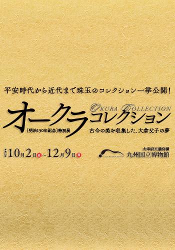 OKURA COLLECTION
