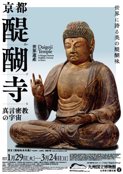 特別展『京都・醍醐寺 ―真言密教の宇宙―』