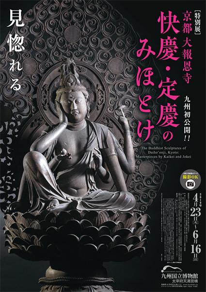 京都・醍醐寺 ―真言密教の宇宙―