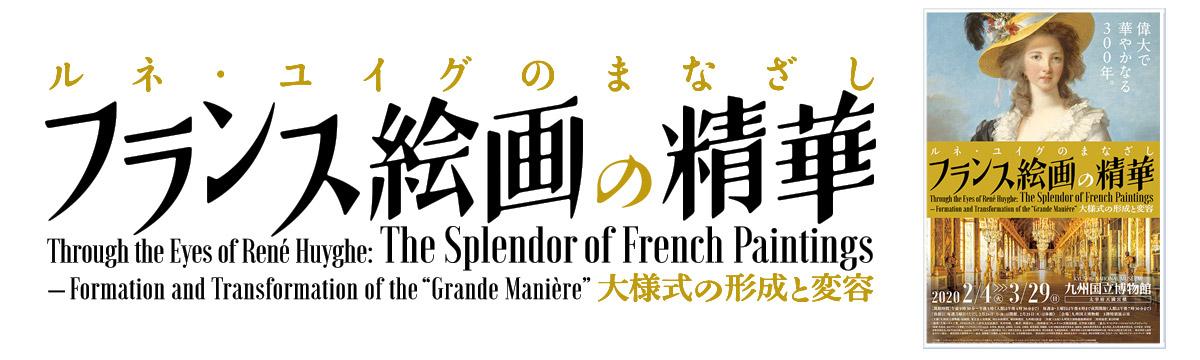ルネ・ユイグのまなざし「フランス絵画の精華」大様式の形成と変容