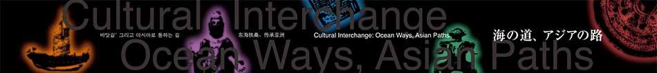 文化交流展示「海の道、アジアの路」