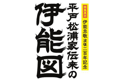 平戸松浦家伝来の伊能図