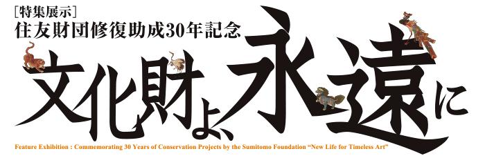 住友財団修復助成30年記念「文化財よ、永遠に」