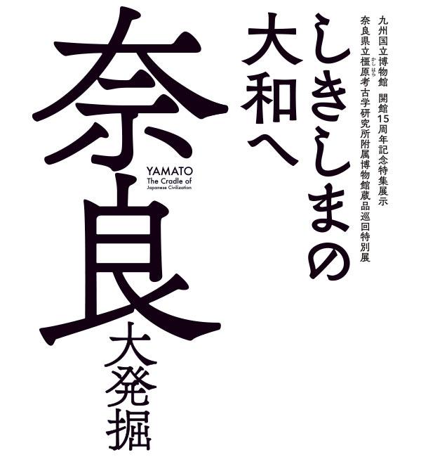 しきしまの大和へ~奈良大発掘~