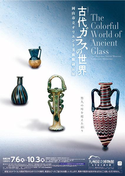 古代ガラスの世界