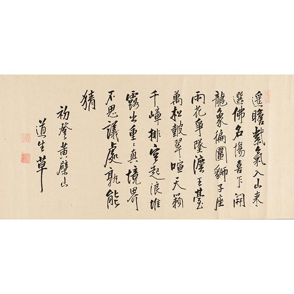 墨蹟「初登黄檗山」