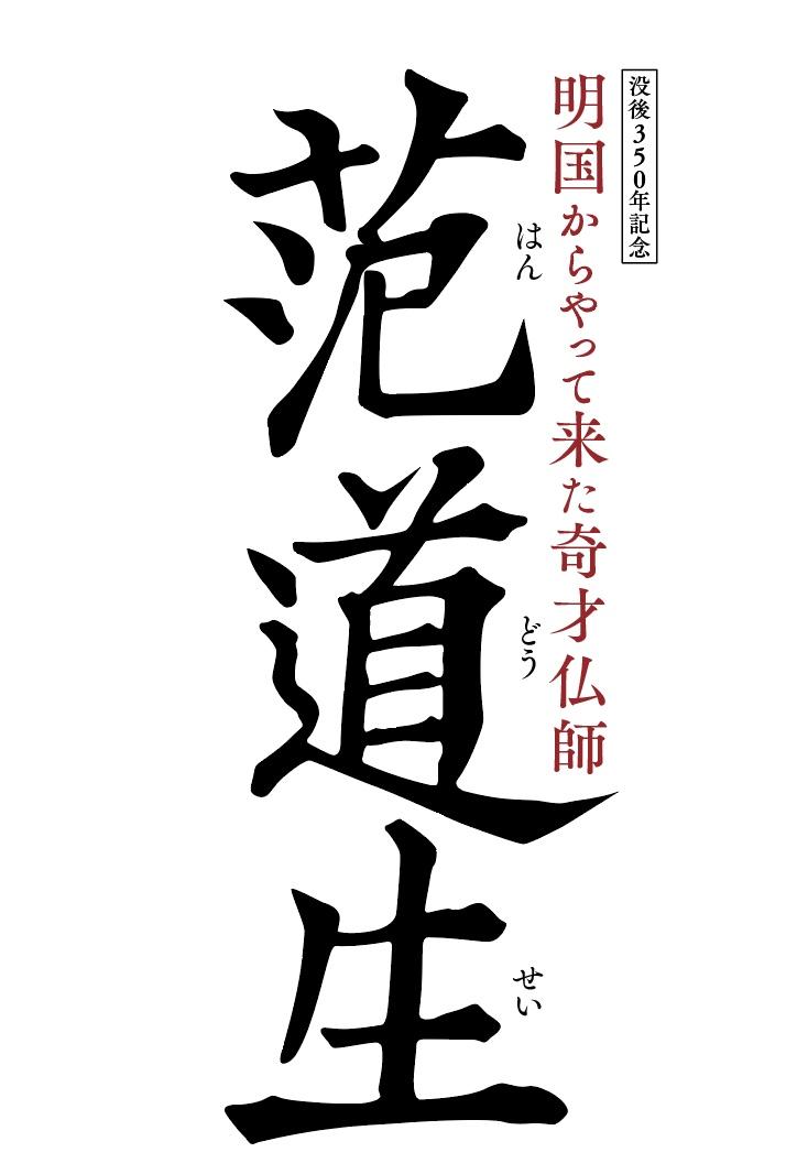 特集展示「没後350年記念 明国からやってきた奇才仏師 范道生」