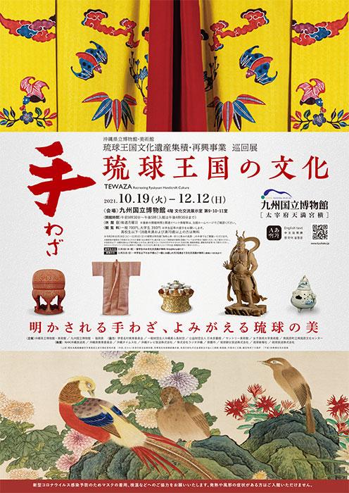 特集展示:琉球王国文化遺産集積・再興事業 巡回展『手わざ - 琉球王国の文化 -』
