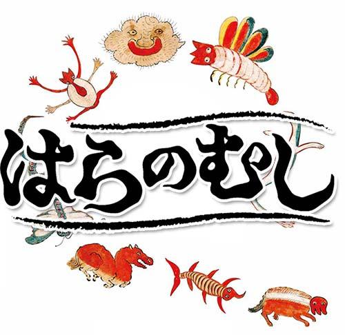 九州国立博物館 | きゅーはく公式ソング「はらのむし体操」