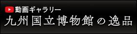 九州国立博物館の逸品