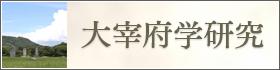 大宰府学研究