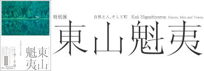 Kaii Higashiyama: Nature,Men and Towns