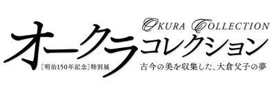 The Okura Collection