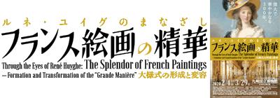 「フランス絵画の精華」