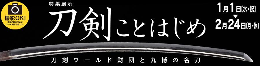 刀剣ことはじめ - 刀剣ワールド財団と九博の名刀 -
