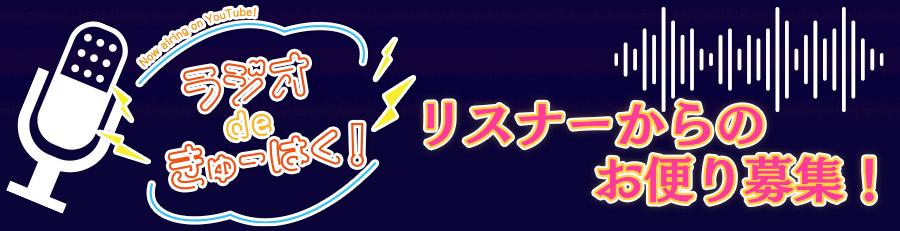 博物館がつくるラジオ番組「ラジオdeきゅーはく」はじまります!