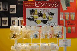 「物販コーナー」で人気のグッズベスト3!