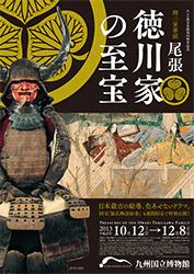 特別展「御三家筆頭 尾張徳川家の至宝」
