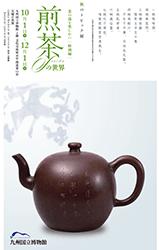 「茶の湯を楽しむVI 特別編 煎茶(せんちゃ)の世界」