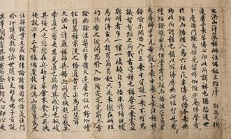 「日本に禅の基礎をつくった蘭渓道隆(らんけいどうりゅう)の書」