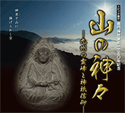 「山の神々-九州の霊峰と神祇(しんぎ)信仰-」