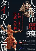 「日本とタイの伝統人形劇」