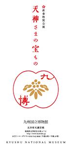 新春特別企画 きゅーはくで よか正月!