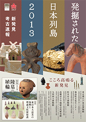 「発掘された日本列島2013」