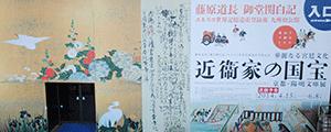 特別展「華麗なる宮廷文化 近衞家の国宝 京都・陽明文庫展」