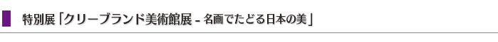 特別展「クリーブランド美術館展-名画でたどる日本の美」