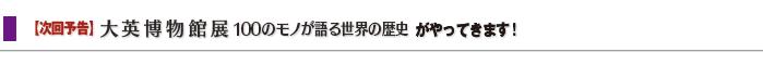 開館10周年記念特別展 戦国大名 - 九州の群雄とアジアの波涛 -