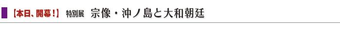 特別展「宗像・沖ノ島と大和朝廷」 width=