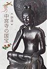 図録「奈良 中宮寺の国宝」