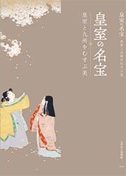 特別展「皇室の名宝ー皇室と九州をむすぶ美ー」公式図録