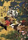 プライスコレクション『若冲と江戸絵画』